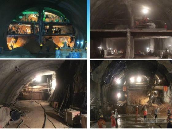 长大铁路隧道各种典型地质问题及对策案例分析248页(PPT)