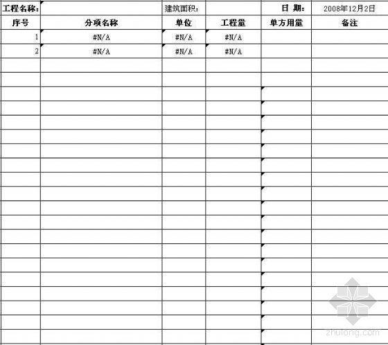 钢结构工程量计算书(空白模板)