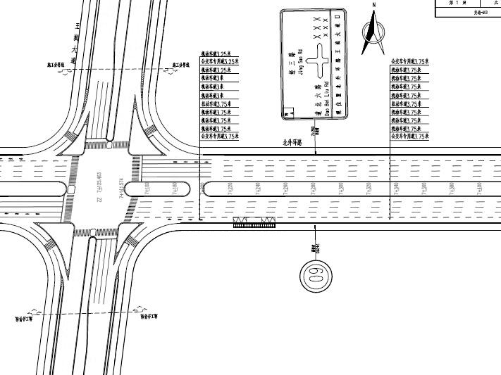 洛阳市城市主干路交通工程施工图设计