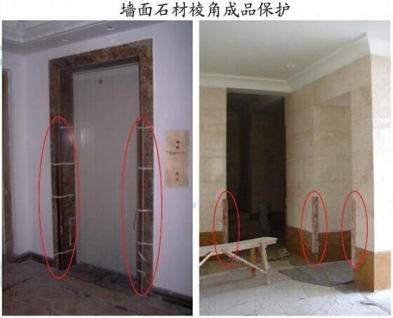 U型槽预制及施工工艺资料下载-墙面石材施工工艺及细部构造3大要点