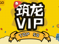 筑龍VIP-項目管理精選資料TOP50