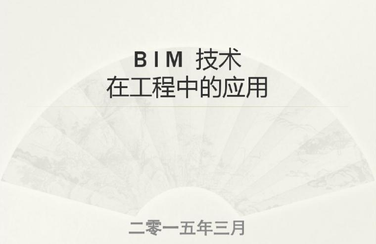 中建培训课件-BIM技术在工程中的应用61页