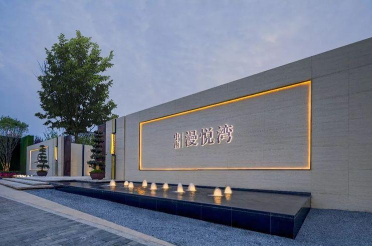 中南20个高品质项目 2018年_83