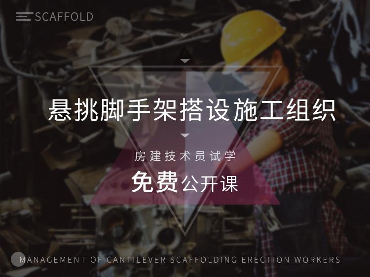 房建技术员试学—悬挑脚手架搭设施工管理