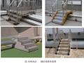 知名企业编制工程施工质量标准化做法(198页,图文丰富)