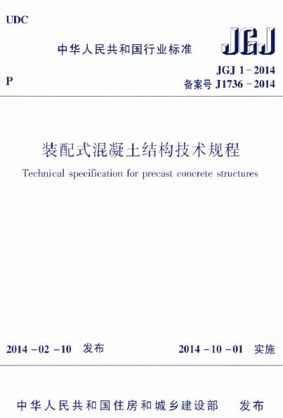 JGJ1-2014装配式混凝土结构技术规程_1