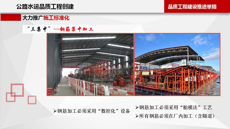 公路水运工程标准化做法图解,交通运输部打造品质工程_25