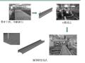 [珠海城建]中央大厅桁架施工质量安全控制措施(共74页)