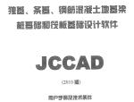 PKPM2010使用手册-JCCAD说明书