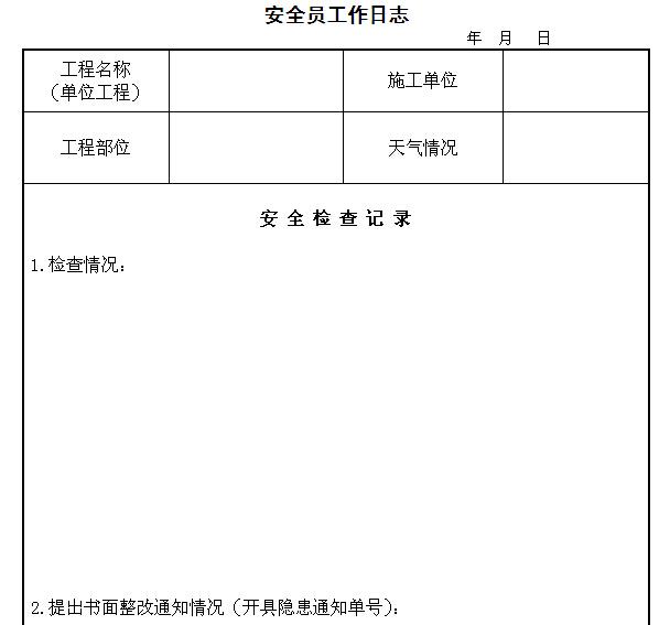 建筑施工单位施工安全管理资料用表(直接套用)_3