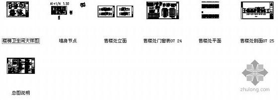 [徐州]某国际花园城售楼建筑结构水电施工图-3