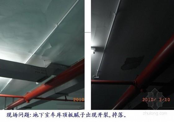 浙江某地产集团部分项目工程质量专题报告