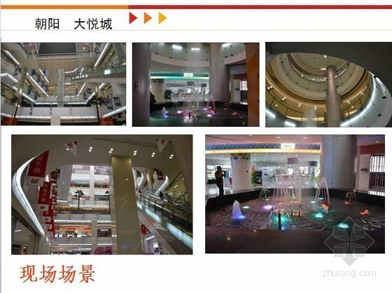 [北京]城市综合体项目商业部分考察报告