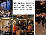 [湖北]五星级全能商务公寓项目营销策略报告(127页)