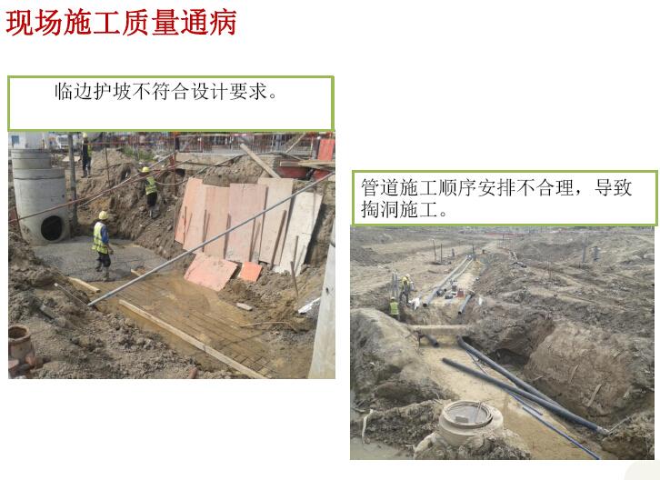[上海]游乐园园区市政及压力管道质量控制要点培训135页