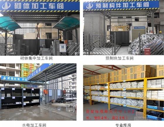 标杆企业建筑材料集中加工作业指导书(土建 安装)