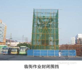 [武汉]建筑施工现场安全质量标准化手册