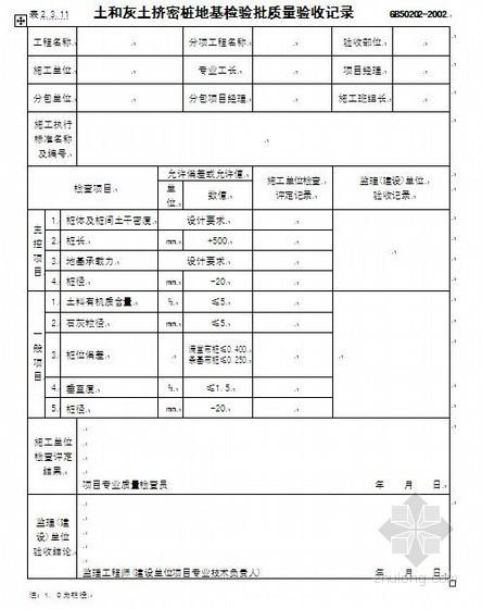 建筑与结构质量验收用表
