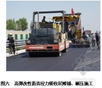 打裂压稳结合高弹改性沥青处治路面施工工法