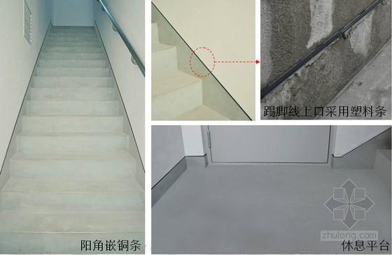 建筑工程楼梯间竣工验收达标标准图文介绍