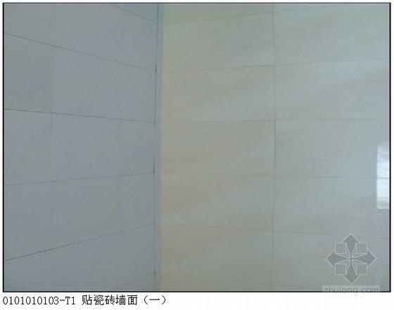 建筑工程内墙贴瓷砖墙面施工工艺标准