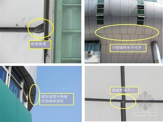 [QC成果]提高高空双弧叠合铝单板构架施工合格率
