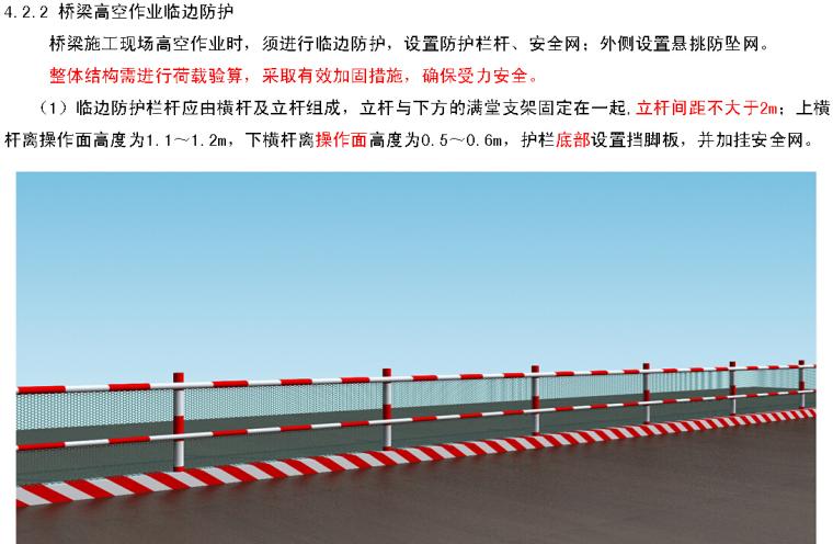 市政工程施工现场安全文明标准化管理图集(图文并茂,149页)