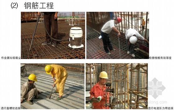 [湖南]商业中心品质保证参考施工工艺标准(附图丰富)