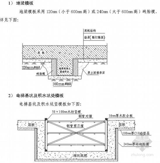 [安徽]剪力墙结构住宅楼施工组织设计(中建)