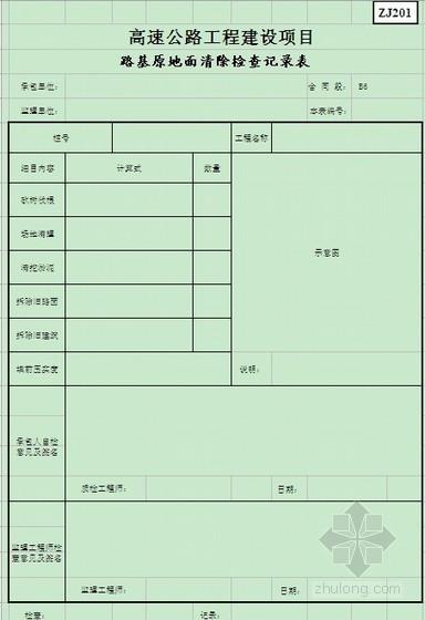 [江西]高速公路工程施工检验记录表(全套)