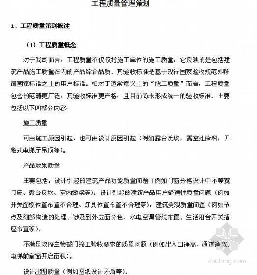 [杭州]房地产项目工程管理策划报告(56页)