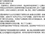 浅谈中国房地产法律制度及其完善