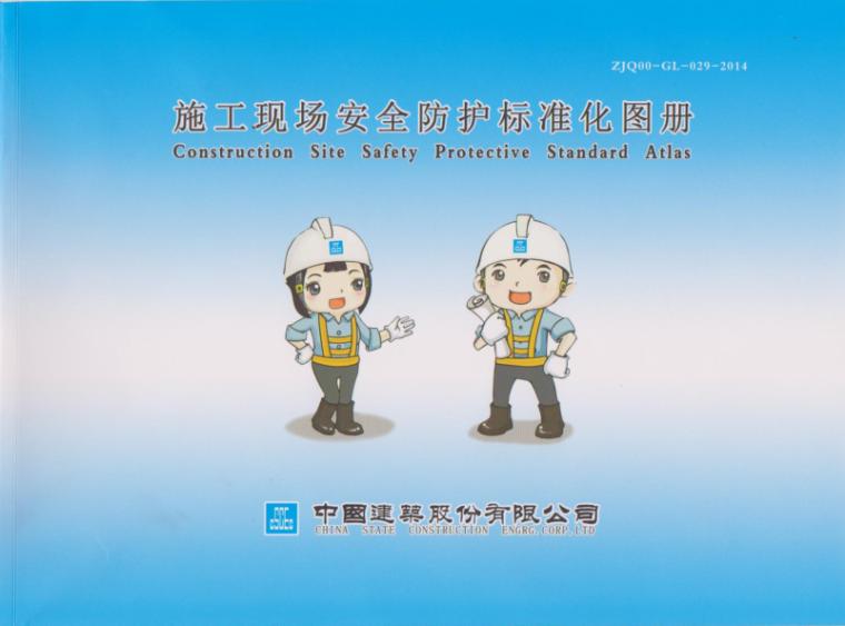 中国建筑施工现场安全防护标准化图集(正式版)