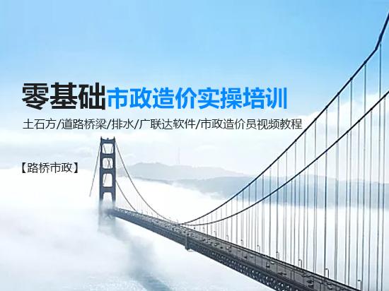 零基础市政造价实操培训(土石方/道路桥梁/排水/广联达软件/市政造价员视频教程)