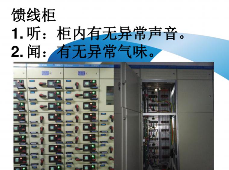 低压配电柜巡检接线讲解