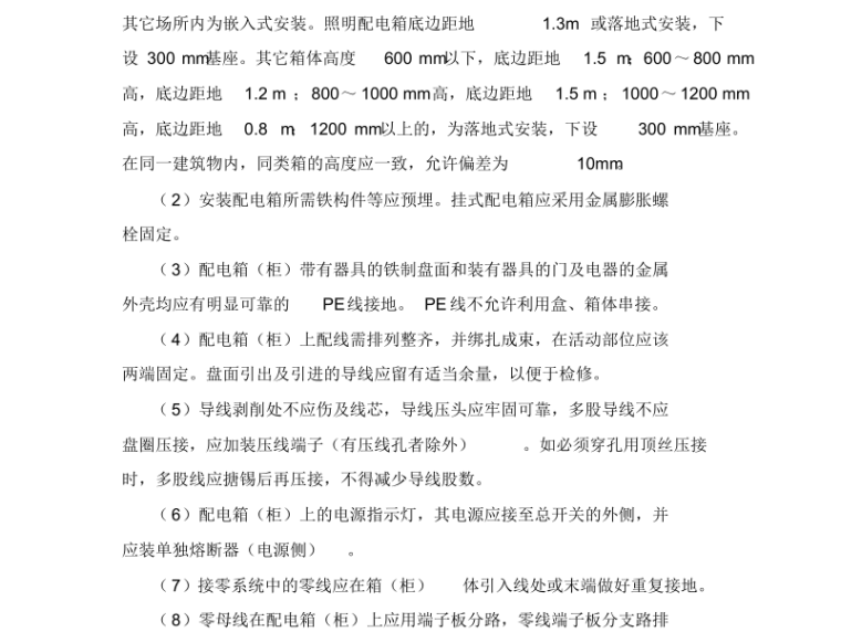 重庆超高层办公楼机电工程施工组织设计