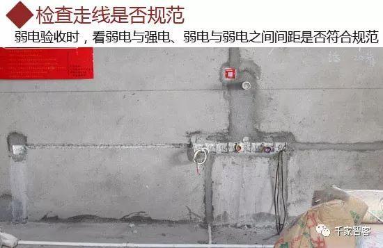 家庭装修弱电布线施工规范及常见问题_17