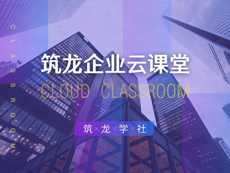 筑龙企业云课堂