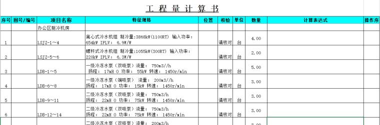 工程量自动计算表(自动汇总)