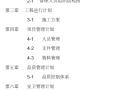 北京某外贸中心厂房消防施工组织设计(水施工方案)