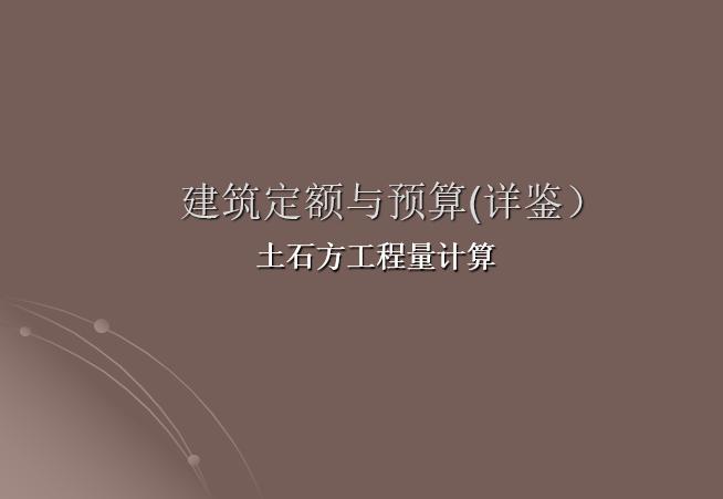 定额预算(土石方工程量计算)