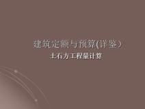 定额预算(土石方pk10计划量计算)