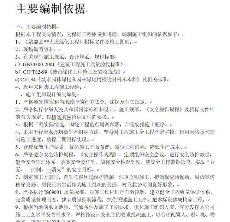 沾益县某道路绿化工程施工组织设计方案(21页)