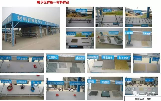 中建八局施工质量标准化图册(土建、安装、样板)_49
