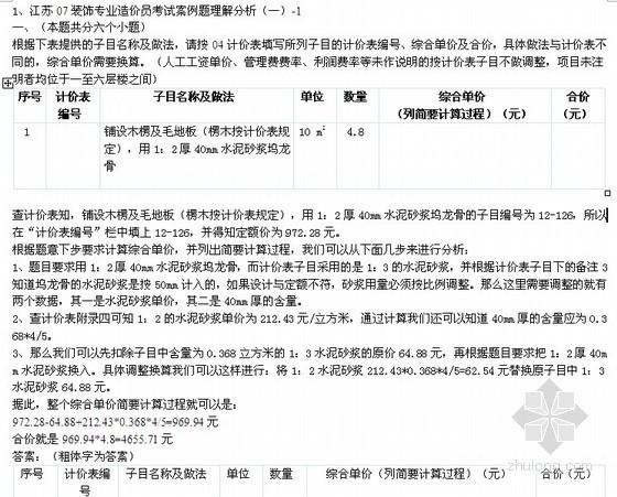 江苏07装饰专业造价员考试案例题理解分析