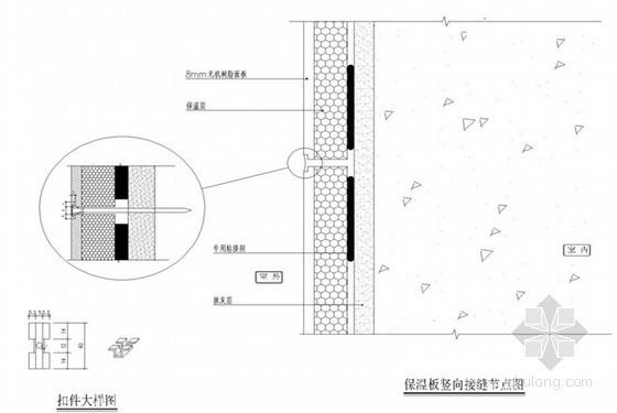 保温装饰一体板系统施工工艺