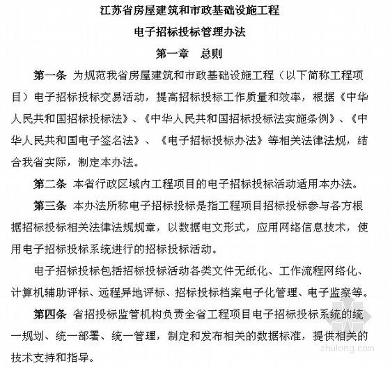 苏建招办[2013]4号 江苏省建设工程电子招标和远程异地评标管理办法