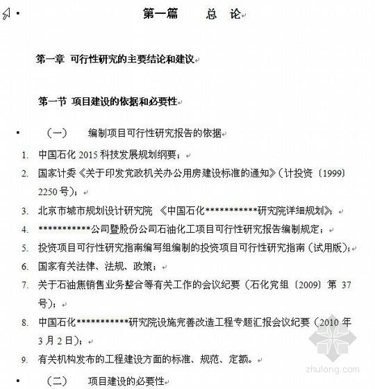 北京某研究院设施完善改造项目可行性研究报告(2010-05)