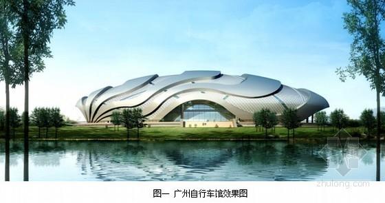 [广州]亚运场馆钢结构施工技术(网壳结构)