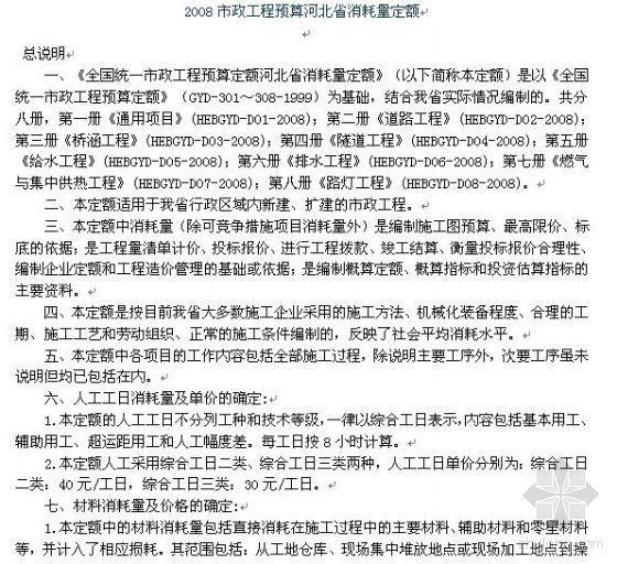2008市政工程预算河北省消耗量定额